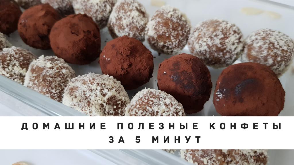 Домашние конфеты